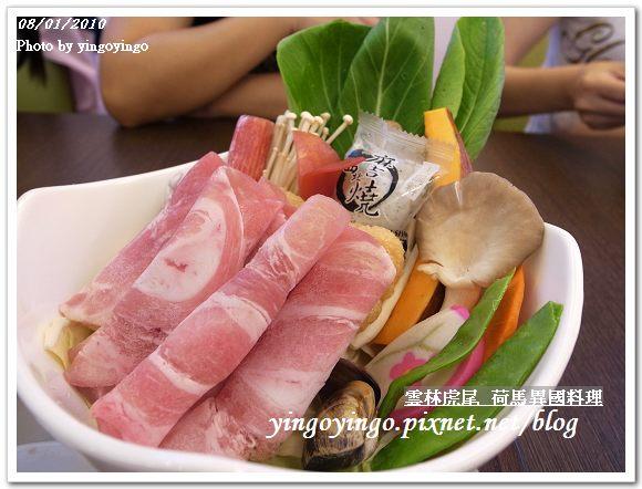 荷馬異國料理990801_R0013931