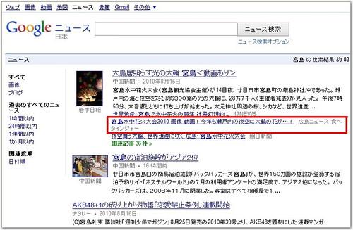 Google へ、ニュース記事の提供をスタートしました!