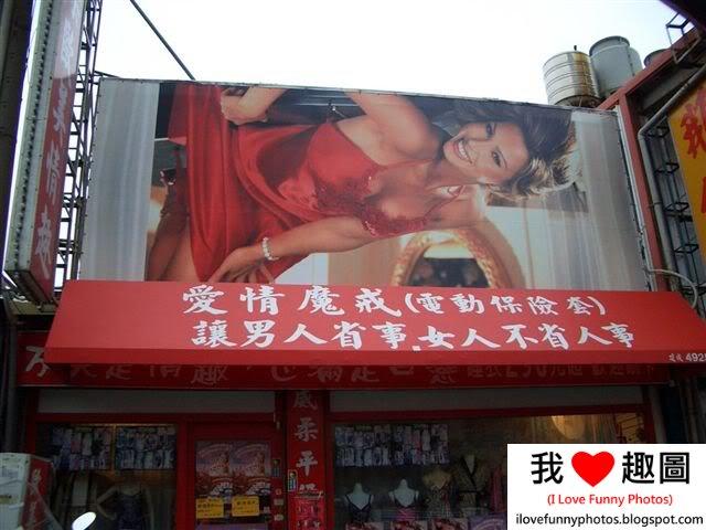 情趣商品的宣傳廣告