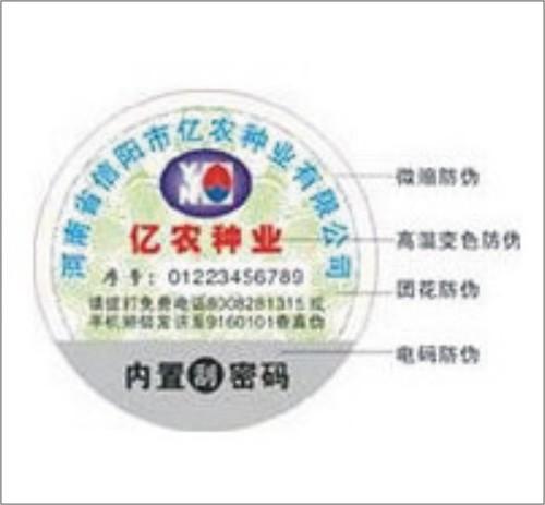 石家庄市海略科技提供温变防伪标签8