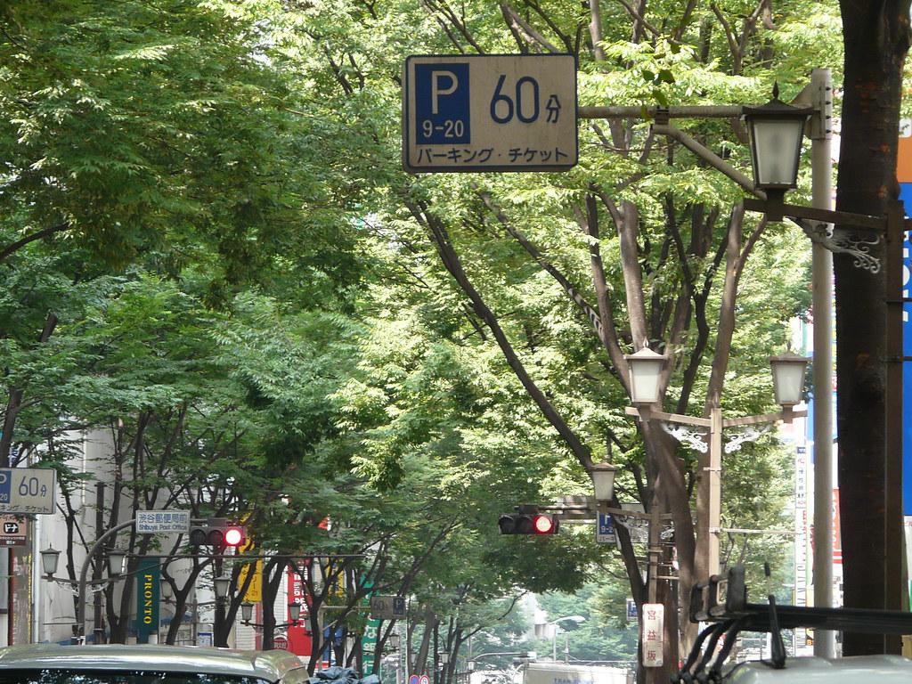 Shibuya Canopy