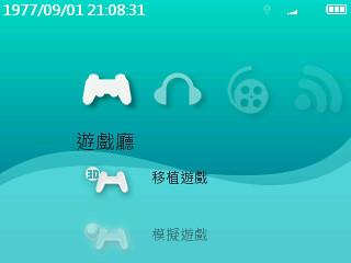 Dingux DMenu UI@丁果A330