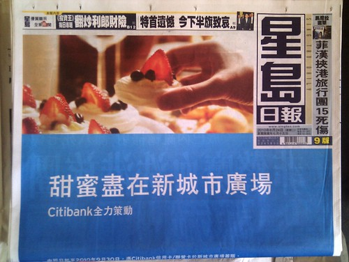 Sing Tao 星島: a Citibank advert