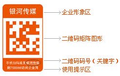 北京二维码防伪标签制作