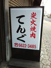 お店探訪 No.2 – 炭火焼肉 てんぐ