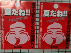恵比寿駅前盆踊り2010 ポスター