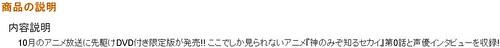 100729(1) - TVA《只有神知道的世界》將在10月首播,9/17還將搶先推出<第零話>DVD!