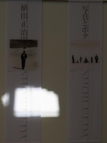 植田正治×新潟美少女図鑑