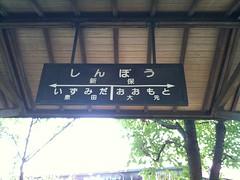 岡山臨港鉄道跡 #7