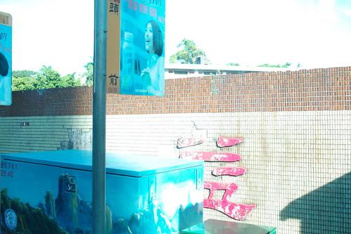 頭前公車站牌