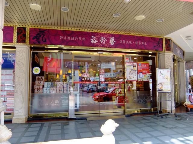 大甲裕珍馨餅店_6_入口