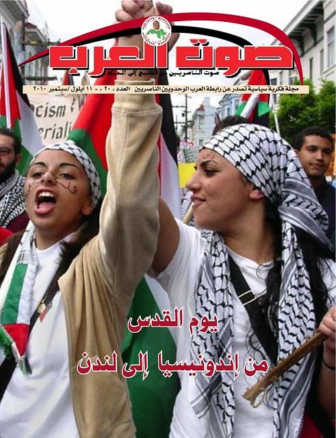 صوت العرب - العدد 20