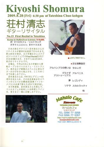 荘村清志ギターリサイタル 2009年8月28日 by Poran111
