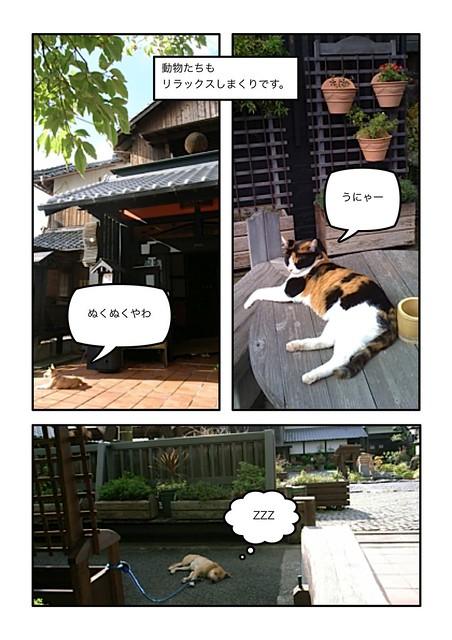 Nohan_no_sato_Page_2