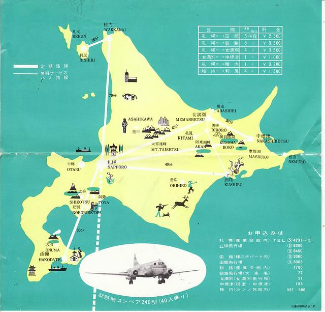 1960 广州地图