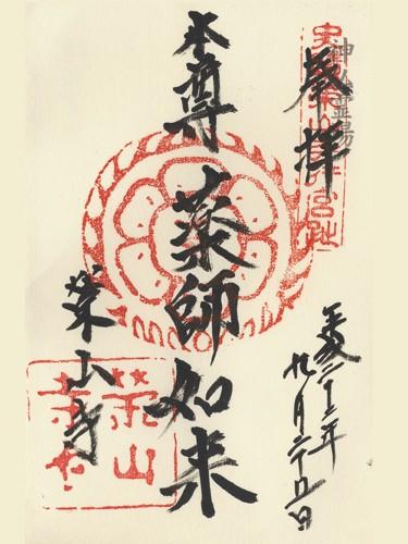 栄山寺-ご朱印