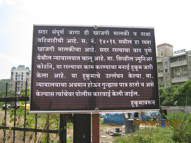 This road in Bavdhan Pune is a private property!