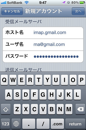 Gmail Settings for iPhone