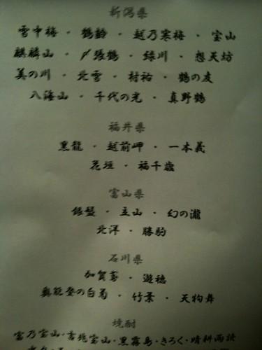 日本酒飲み放題リスト