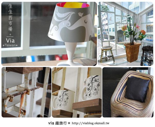 【台南住宿】佳佳西市場旅店~充滿特色的風格旅店!43