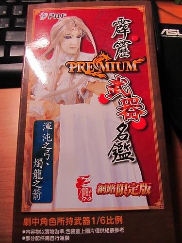 霹靂武器名鑑貳-網路限定版-渾沌之弓+燭龍之箭-外盒.JPG