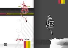 Alabdulkarem Magazin Cover | 2006 (3D Graphics | 3d.com.sa) Tags: design 3d creative websites identity brand logos multimedia                                    alyousef