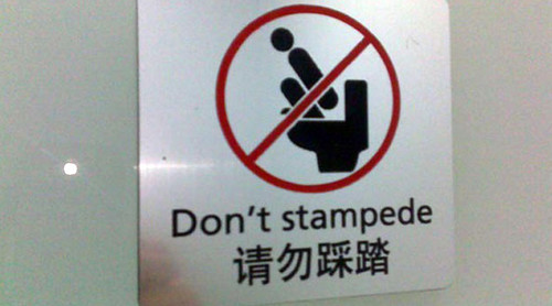 Chinglish don't stampede on toilet