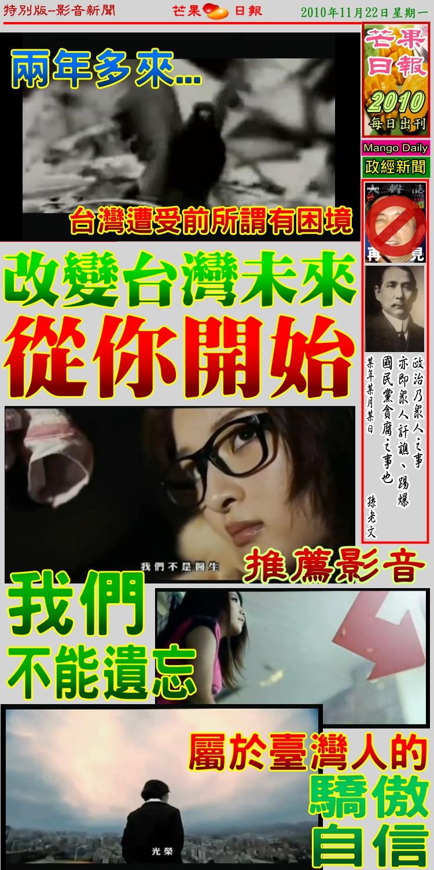 101122芒果日報--推薦影音--改變台灣未來,由你開始