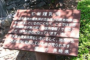 七釜鍾乳洞