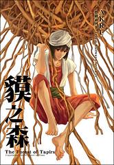 100728(1) - 台灣兩位女性漫畫家「沈穎杰、林青慧」,確定受邀擔任本屆《法國善貝里國際漫畫節》貴賓!(1/2)