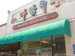 Los Angeles - Ma Dang Gook Soo