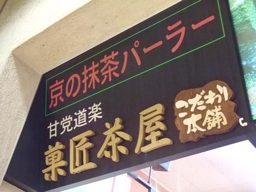 甘党道楽 菓匠茶屋 のスイーツ 12