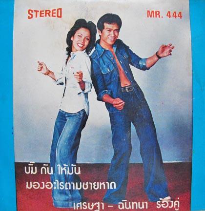 SETHA & CHANTANAA:EP BUMP GUN HAI MON