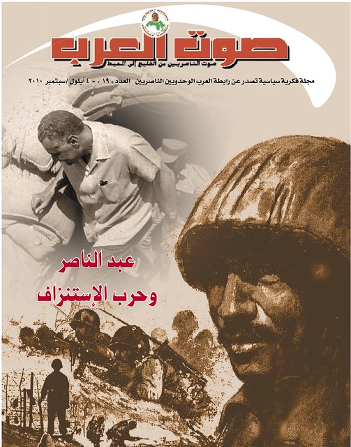 صوت العرب - العدد 19