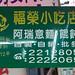 食-20100831-府城-阿瑞意麵