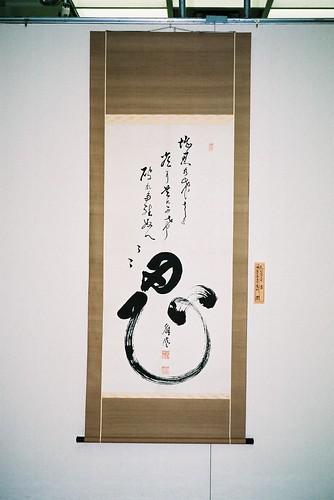 川村扇修 書「忍」