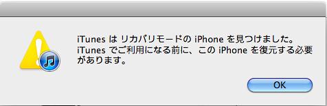 iPhoneリカバリモード