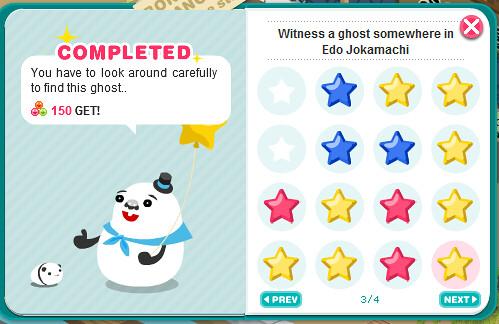 Edo star - Ghost