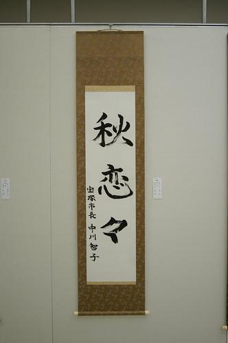 中川智子宝塚市長 書 「秋恋々」
