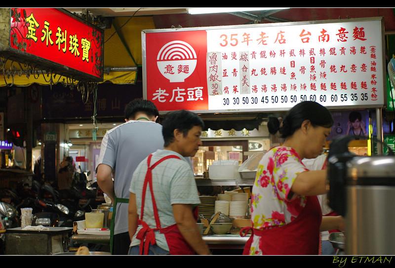 [台北] 老店頭 台南意麵 (通化夜市)