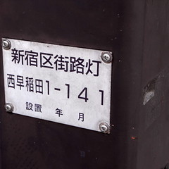 Nakano-hashi Bridge 02