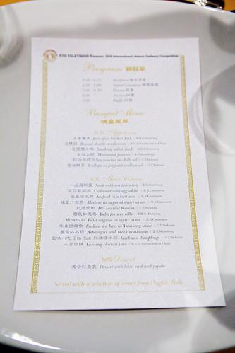 Dinner menu (17-courses?!)