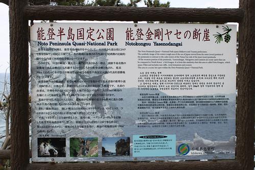 看板(ヤセの断崖)