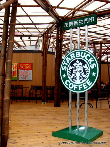 2010 STARBUCKS Flora Expo 星巴克花博新生_01