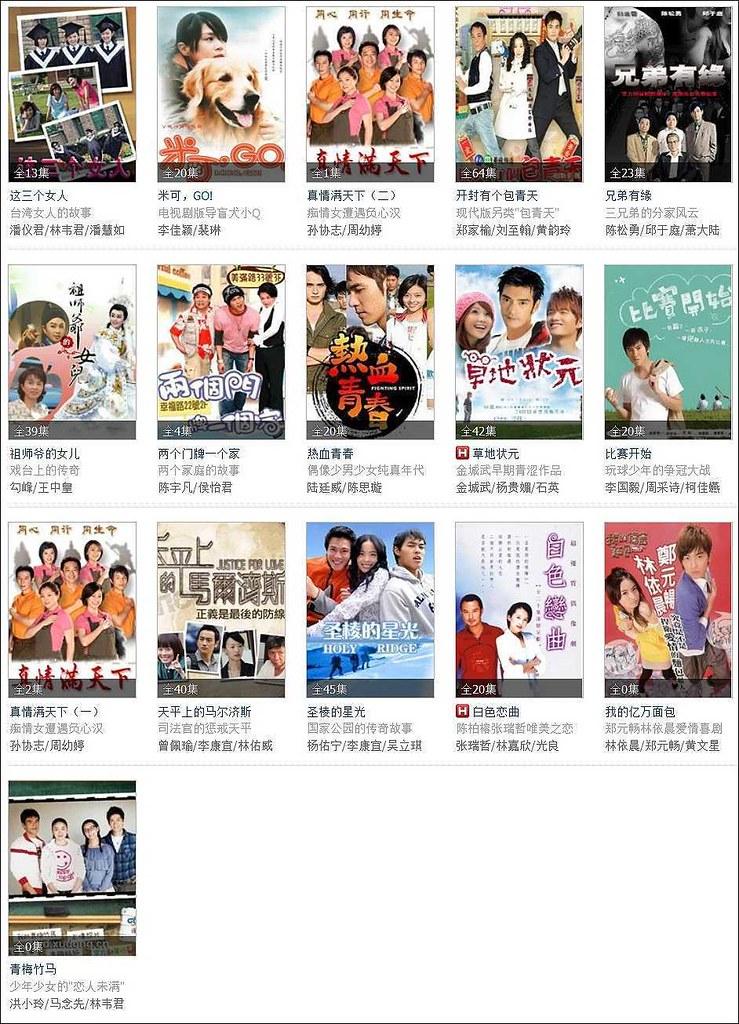 01土豆網台灣電視劇 - 05