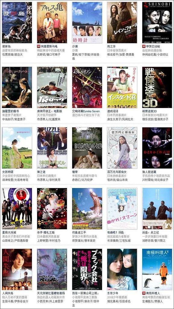 04土豆網日本電影 - 04