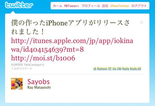 Twitter / Ray Matayoshi: 僕の作ったiPhoneアプリがリリースされました! ...