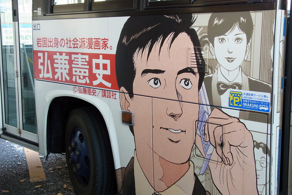 Shima Kosaku Bus (Special painted Iwakuni City bus)