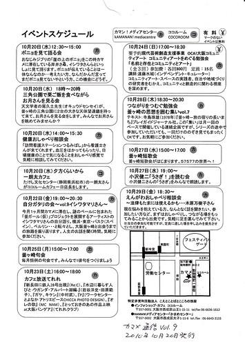 カマメ通信9-4