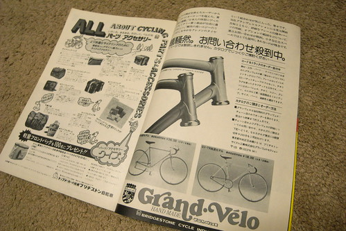70's NEW CYCLING